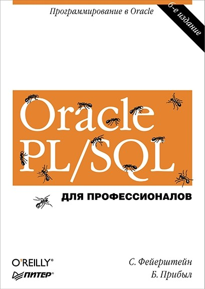 Oracle SQL Specialist